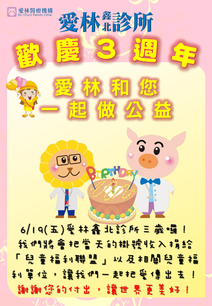 愛鑫北3周年慶