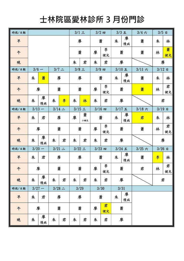 Microsoft Word - 愛林醫療機構兩院區10603月份門診.docx