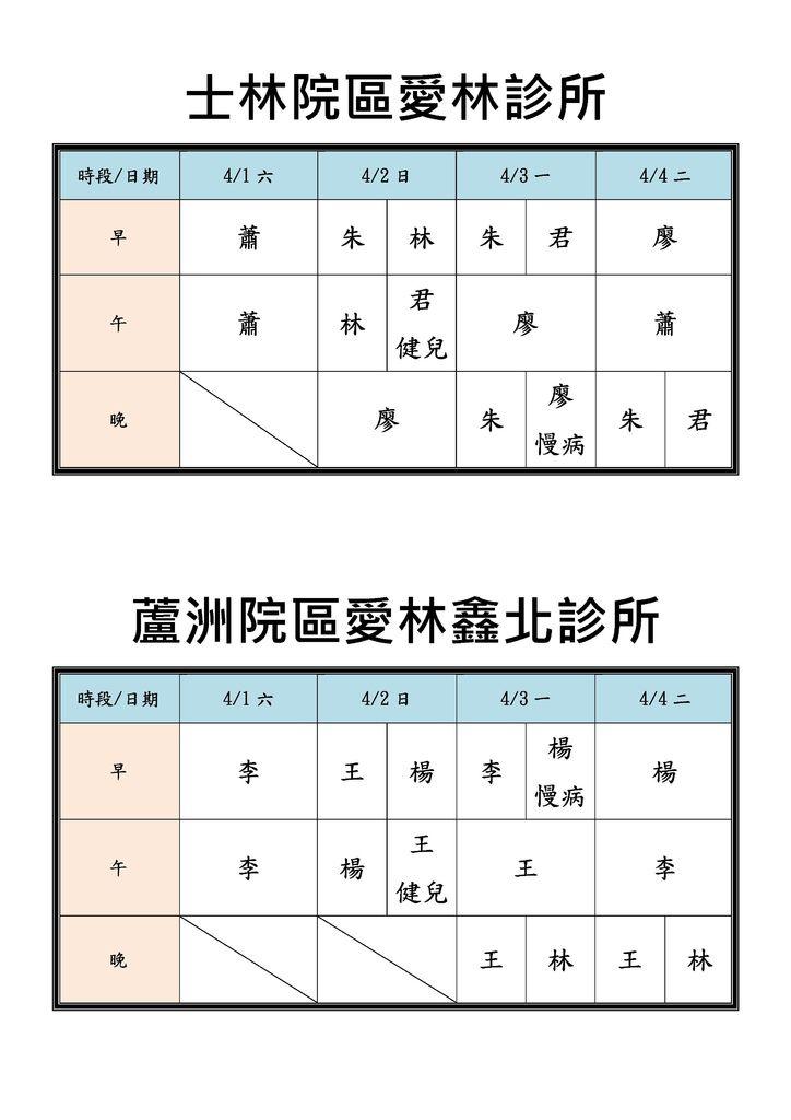 Microsoft Word - 愛林醫療機構兩院區1060401-0404門診.docx