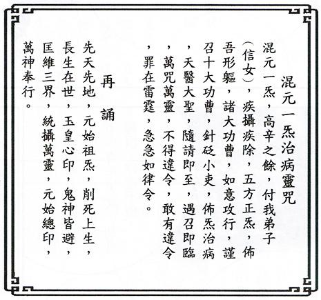 混元一炁治病靈咒.jpg