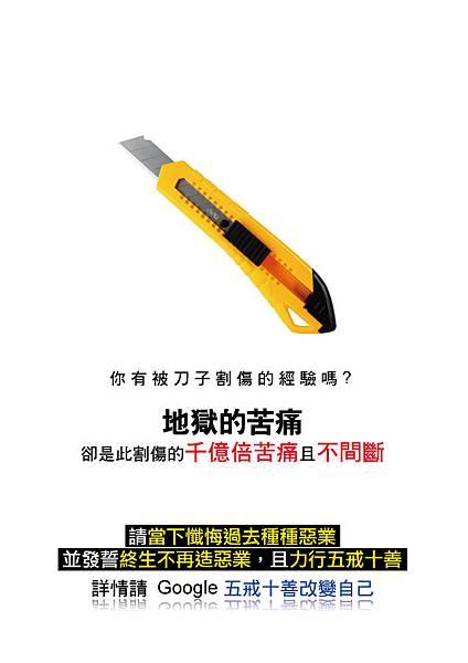 美工刀與地獄-成品圖.jpg