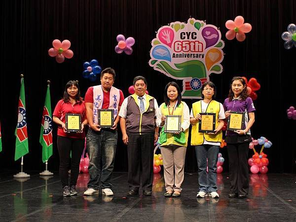 宜蘭縣慶祝本團成立65週年團慶頒獎2