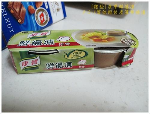 康寶鮮湯凍