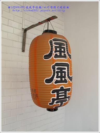 風風亭拉麵