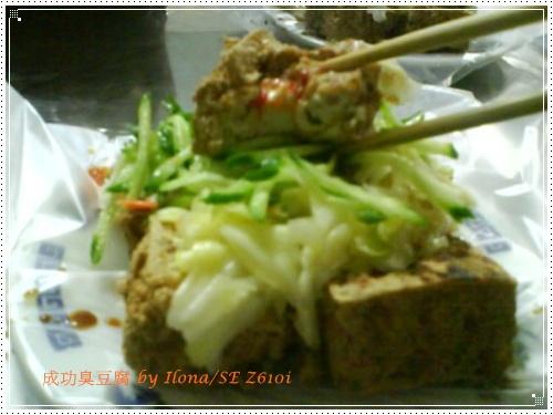 臭豆腐5.jpg