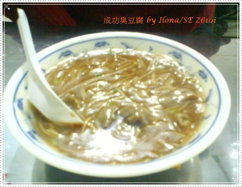 臭豆腐7.jpg