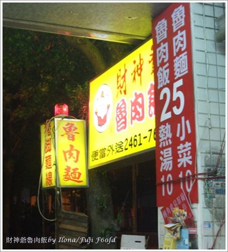 財神爺魯肉飯4.JPG
