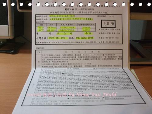 北海道行程1.JPG