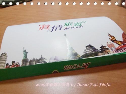 北海道行程2+.jpg