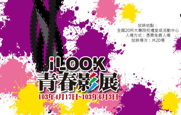 2014青春影展banner(597)
