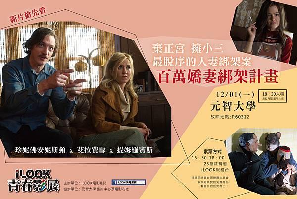 12/01(一)元智大學:《百萬嬌妻綁架計畫》