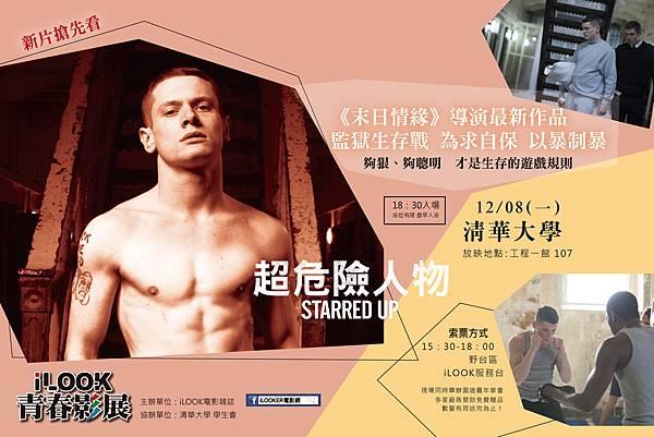 12/08(一)清華大學:《超危險人物》