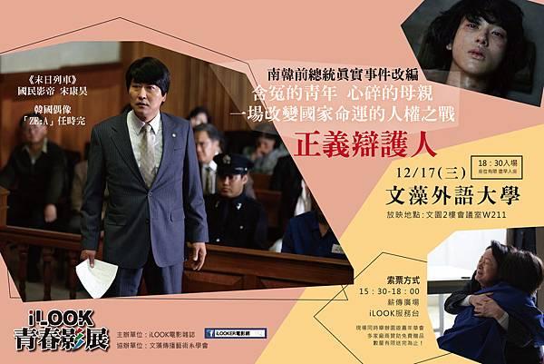 12/17(三)文藻外語大學:《正義辯護人》