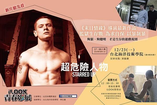 12/23(一)台北海洋技術學院(淡水校本部):《超危險人物》