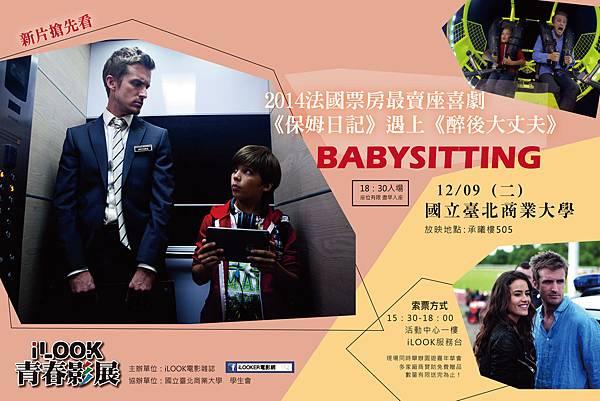 12/09(二)國立臺北商業大學:《babysitting》