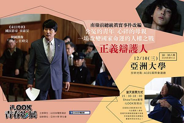 12/10(三)亞洲大學:《正義辯護人》