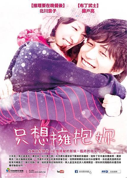 《只想擁抱妳》電影海報