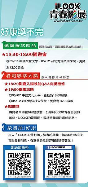 影展介紹+場次表 封面裡+p1-OK-01