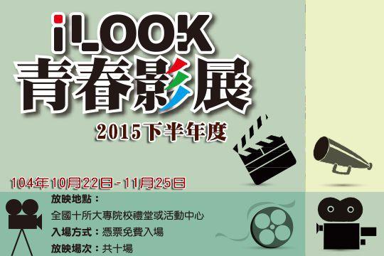2015下-A梯-青春影展宣傳-官網好康(540).jpg