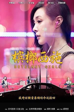 華聯-檳榔西施Betelnut-Girls.jpg