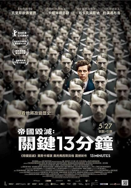 帝國毀滅:關鍵13分鐘 中文海報.jpg