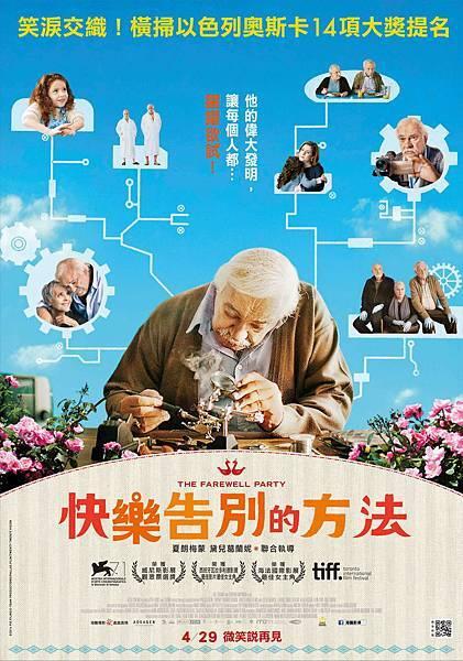 快樂告別的方法  中文海報.jpg