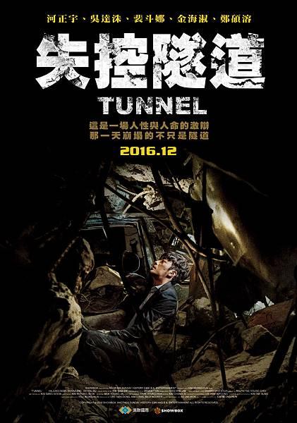 失控隧道_電影前導海報.jpg