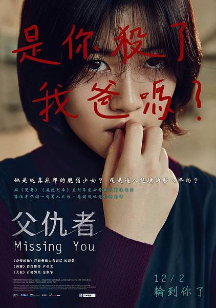 Missing You_poster.jpg