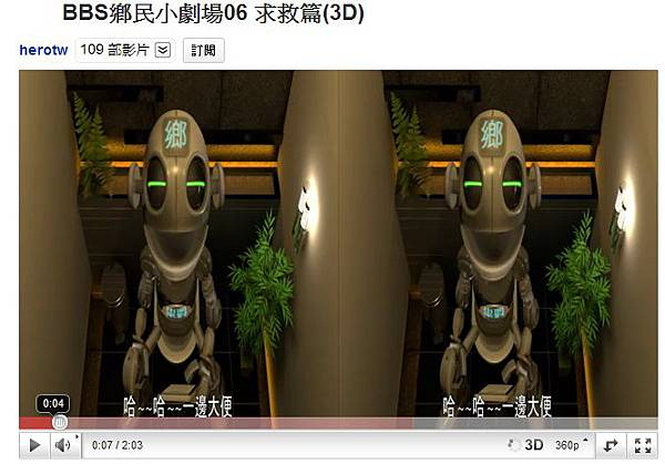 Taiwan_3D_youtube.jpg