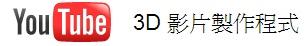 youtube_3d_creator.jpg