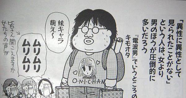 otaku_image.jpg