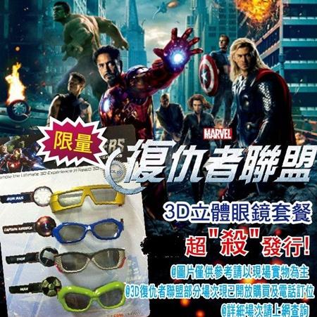 sbc_cinema_avenger_3D_glass
