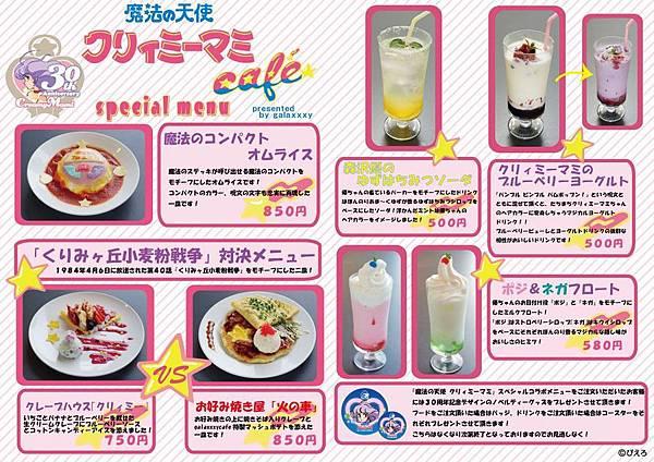mami-menu2