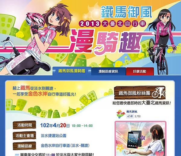 taipei_bike_acg_01