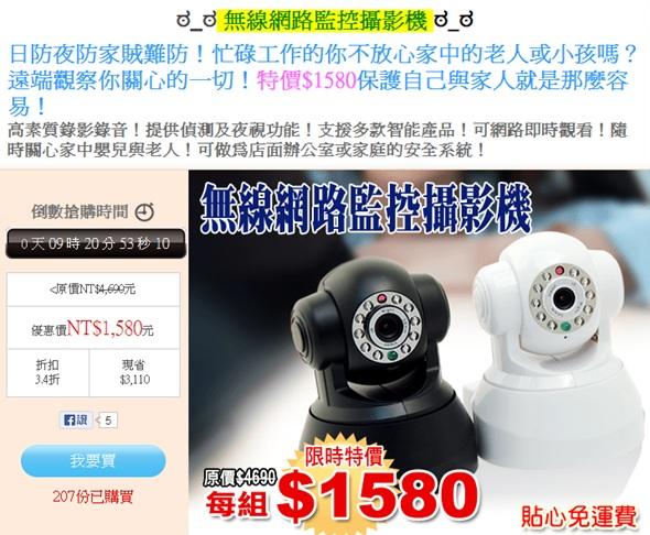 ipcam_survey_01