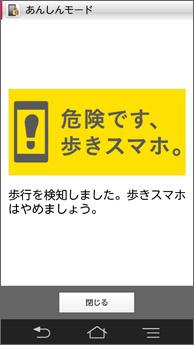 131204ndocomoaruki2