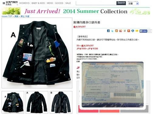 nissen_jacket_open_01