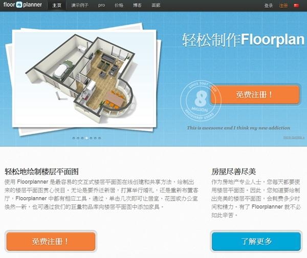 floor_planner01
