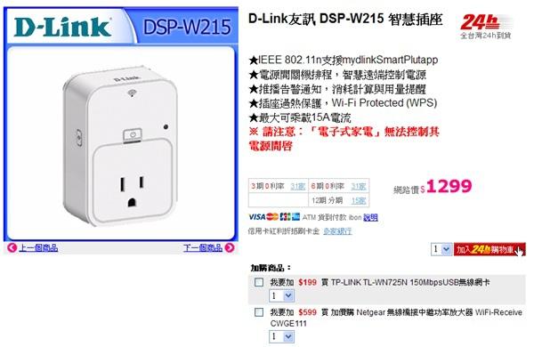 dlink_dsp_w215
