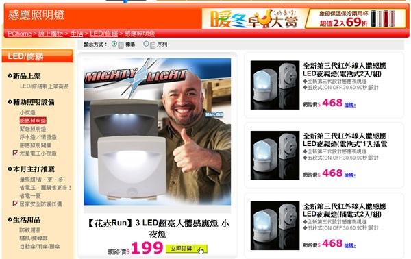 sensor_light