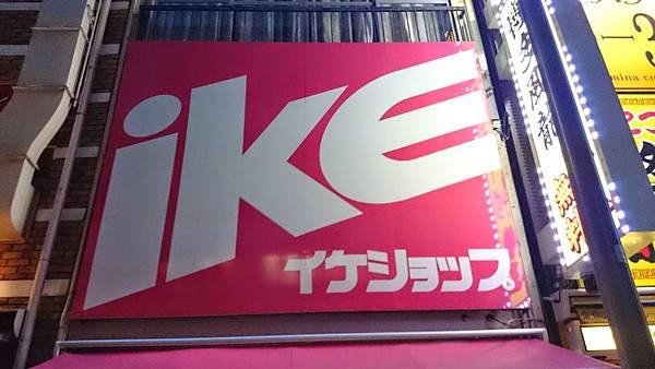 ike_shop_01