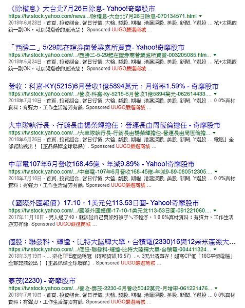 提防一頁網站購物:UUGO嚴選商城-雪花台灣