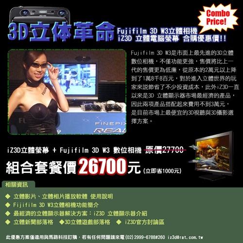 fuji3d_combo_price.jpg