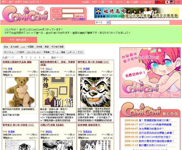 comicomi-2.jpg