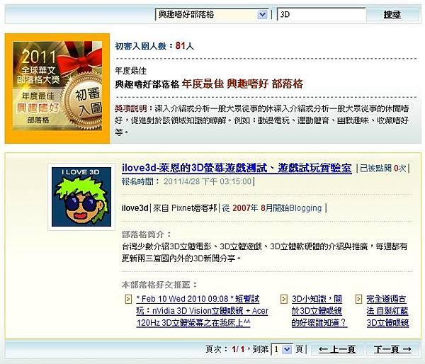 2011_blog_award.jpg