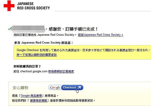 jp_red_cross.jpg