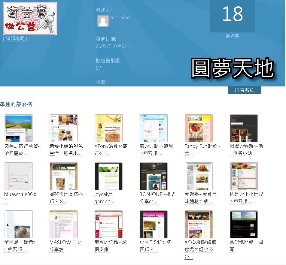 部落客寫文章做善事  StickerAction! 串連、串聯貼紙平台.jpg