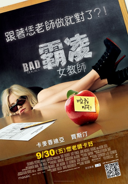 霸凌女教師 Bad Teacher.jpg