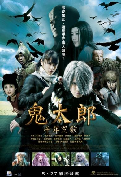 鬼太郎:千年咒歌 Kitaro And The Millennium Curse