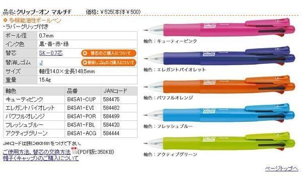 ZEBRA多功能原子筆+ 0.5自動鉛筆